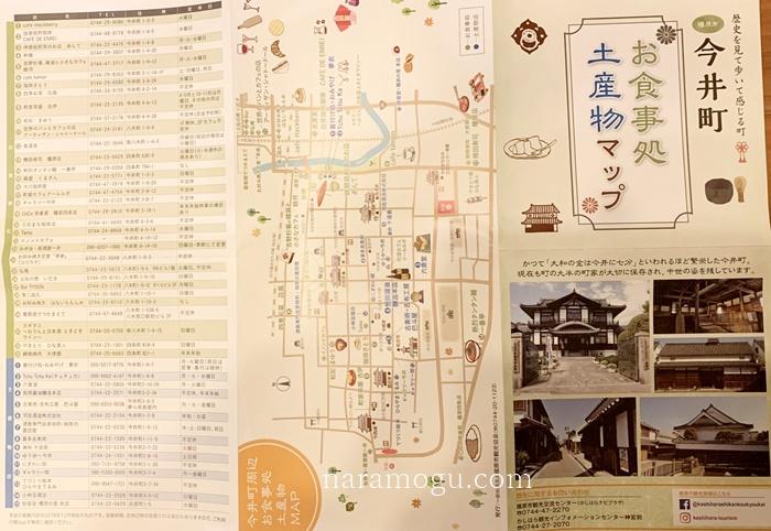 今井町ランチマップ