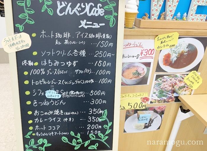 新沢千塚ふれあいの里 どんぐりカフェ