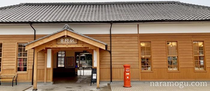 京終駅 カフェ