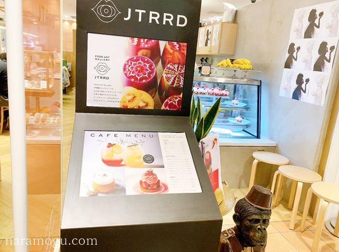 JTRRD cafe