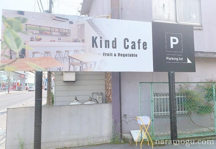 カインドカフェ