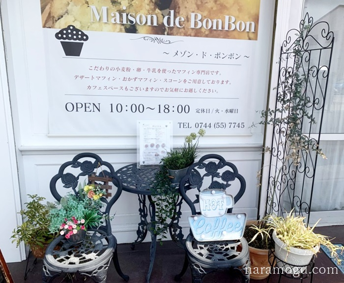 メゾン・ド・ボンボン