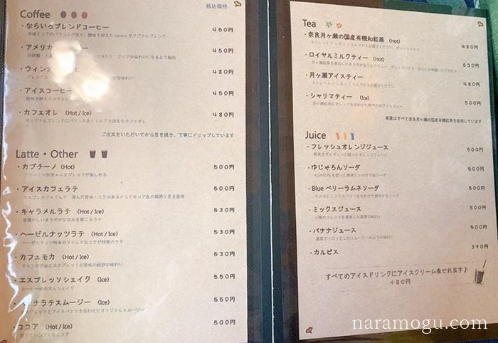 橿原神宮 カフェ ならいろ