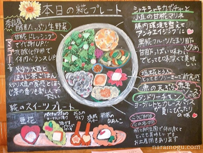 糀と野菜 花