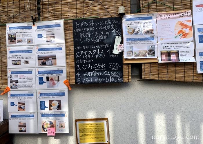 今井町カフェ