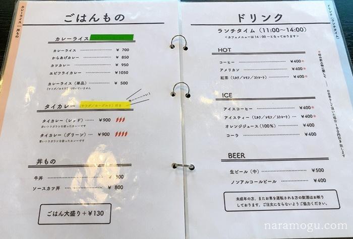 うどんカフェ 三和