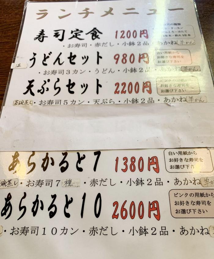 横田寿司 メニュー