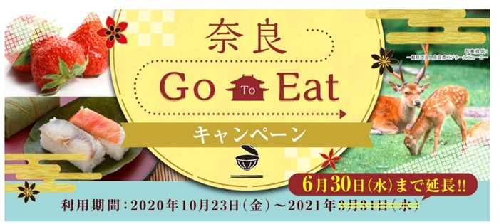 奈良Go To Eat