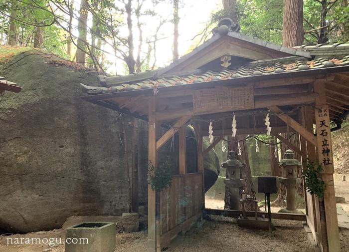 天之石立神社