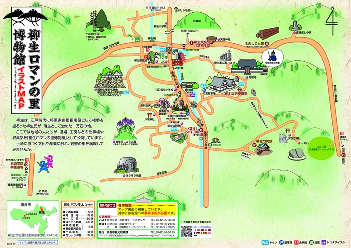 柳生マップ