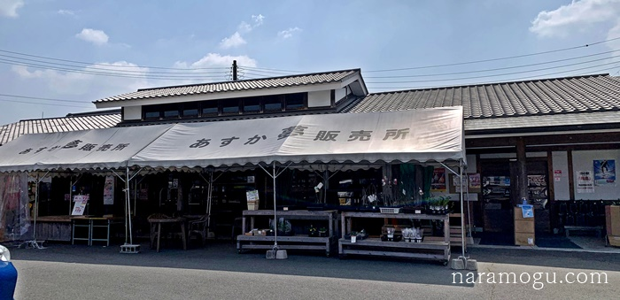 飛鳥道の駅