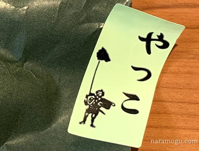 柿の葉寿司 吉野山