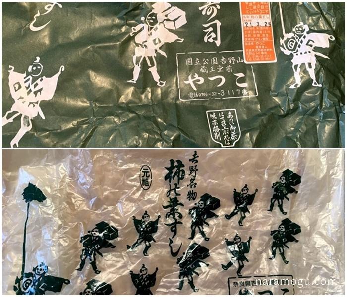 吉野山 柿の葉寿司