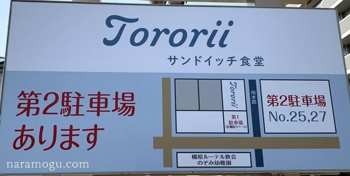 サンドイッチ Tororii