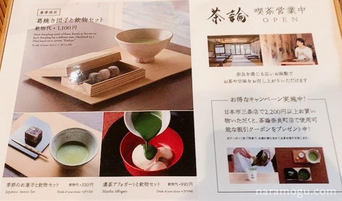 茶論 奈良